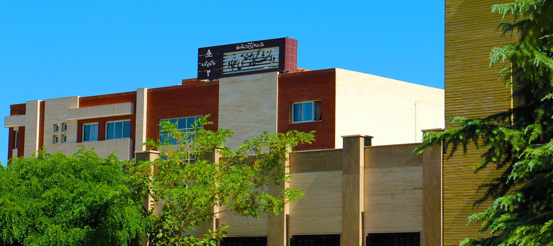 مرکز تحقیقات سجاد